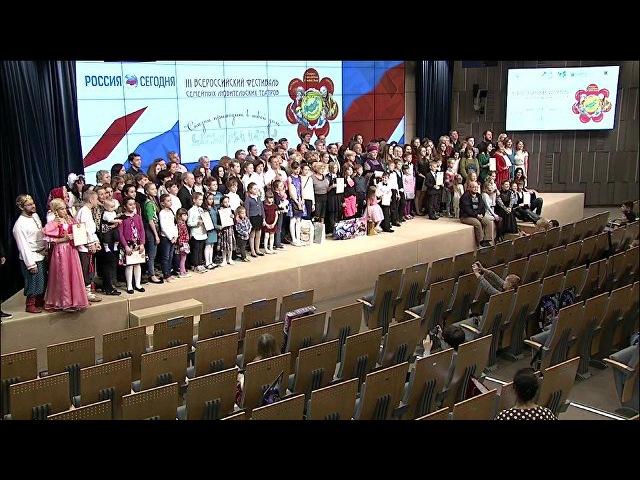 Церемония закрытия Всероссийского фестиваля семейных любительских театров
