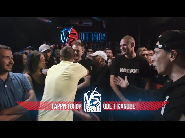 VERSUS 4 (сезон IV): Гарри Топор VS Obe 1 Kanobe