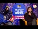 Программа Шоу Большого Русского Босса 1 сезон 2 выпуск — смотреть онлайн видео, ...
