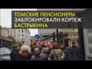 Томские пенсионерки уже в Москве. Блокировали кортеж Бастрыкина [12/10/2017]