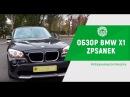 Обзор BMW X1 ZPSANEK