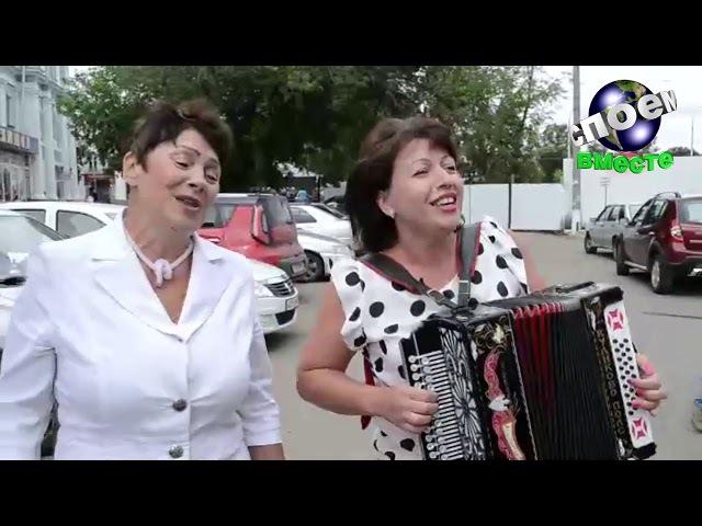 мы будем петь и будем жить Елена Кожухова и Любовь Воронёнкова