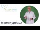 Отзывы врача о препарате Метилурацил показания противопоказания побочные действия аналоги
