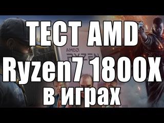 Тест AMD Ryzen 7 1800X в играх против Intel i7 5960X и 6800К