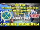 Лучшие моменты матча 3-го тура между командами ГМУ и Евроспорт. Новороссийск