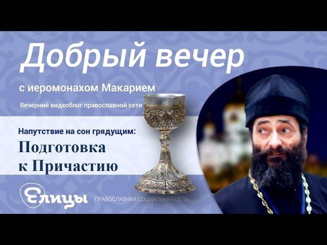 Подготовка к Причастию: индивидуальный вопрос Иеромонах Макарий Маркиш