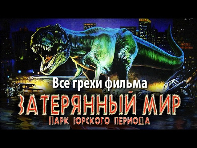 Киноляпы [1997] Парк Юрского периода 2: Затерянный мир [The Lost World: Jurassic Park]