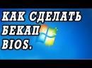 Программа Бекап Биоса Universal BIOS Backup ToolKit 2 0