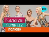 Балаган лимитед  - Полюби  (Official Audio 2017)
