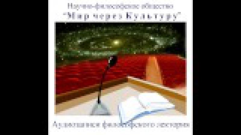 Аудиолекция Жизнь после смерти. Иные Миры и планеты (100)