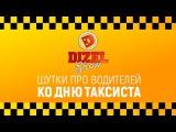 Лучшие приколы про таксистов и водителей - смешные шутки в День таксиста от Дизель шоу