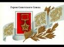 Женщины - Герои Советского Союза