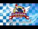 Razor Zenon - обзор глюков в Sonic the Hedgehog