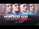 Документальный проект. Морской бой последний рубеж 24.03.2017 HD
