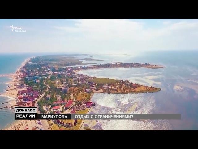 Сочи, Крым, Турция, страны ЕС. Оккупированный Донбасс готовится к сезону отпусков <РадіоСвобода>