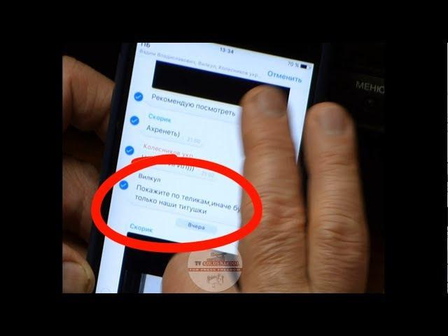 Титушки Вилкула. Нардеп Опоблока зачистил переписку в телефоне перед камерой журналиста <ГолосНарода>