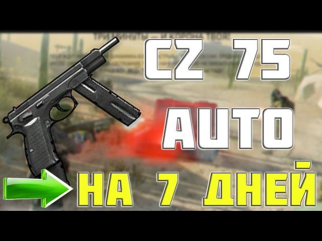 Варфейс как получить CZ 75-Auto бесплатно