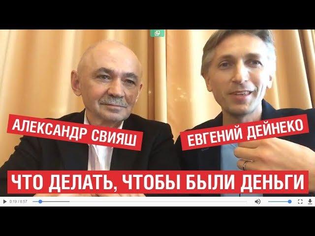 Александр Свияш и Евгений Дейнеко Что делать, чтобы всегда были деньги