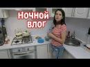 VLOG Меня приняли за 17-летнюю / На завтраке с Air Astana / Глобальная уборка