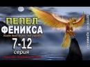 Пепел Феникса 7,8,9,10,11,12 серия Остросюжетный детектив, криминал
