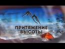 Притяжение высоты , фильм Телеканала ОТС