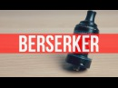 Berserker MTL RTA от Alex from VapersMD и Vandy vape