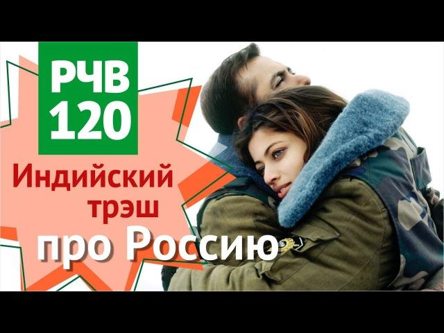 РЧВ 120 Россия глазами Болливуда Взрыв мозга в Петербурге