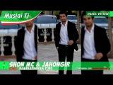 Shon MC &amp Jahongir - Намебахшам туро