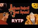 Добрыня Никитич и Змей Горыныч - RYTP