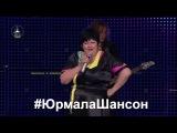 Ирина Синица - Последний причал Юрмала Шансон 2016