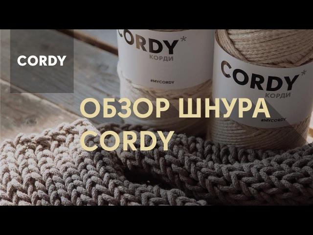 Вязания спицами и вязание крючком. Хлопковый шнур CORDY КОРДИ. Уроки вязания для начинающих от CORDY