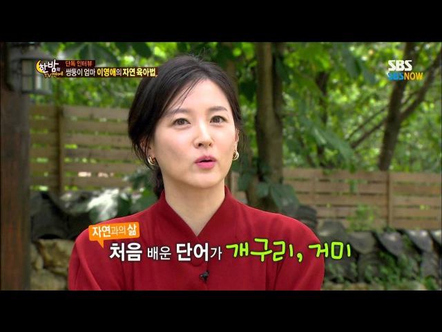 SBS [한밤의TV연예] - 이영애, 8년만의 단독 인터뷰