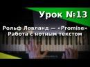 Урок 13 Рольф Ловланд Promise Работа с нотным текстом Курс Любительское музицирование