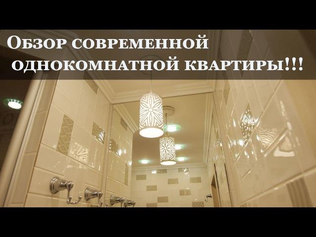 Дизайн интерьера однокомнатной квартиры. Завершенный ремонт.
