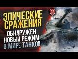 НОВЫЙ РЕЖИМ В МИРЕ ТАНКОВ ★ ЭПИЧЕСКИЕ СРАЖЕНИЯ #worldoftanks #wot #танки — [http://wot-vod.ru]