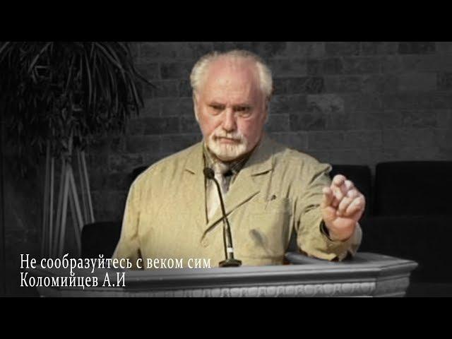 Не сообразуйтесь с веком сим Проповедь старца А. И. Коломийцев