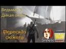 Ведьмак 3 Дикая охота Пересказ сюжета от Sergo при поддержке ТО ГВЦ Игры Без Цензуры