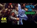 Middle-earth: Shadow of War, Прохождение Без Комментариев - Часть 23: Акт 4: Финал [PC | 4K | 60FPS]