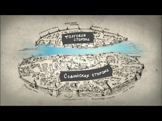 Новгород. 1150 лет в истории российского государства