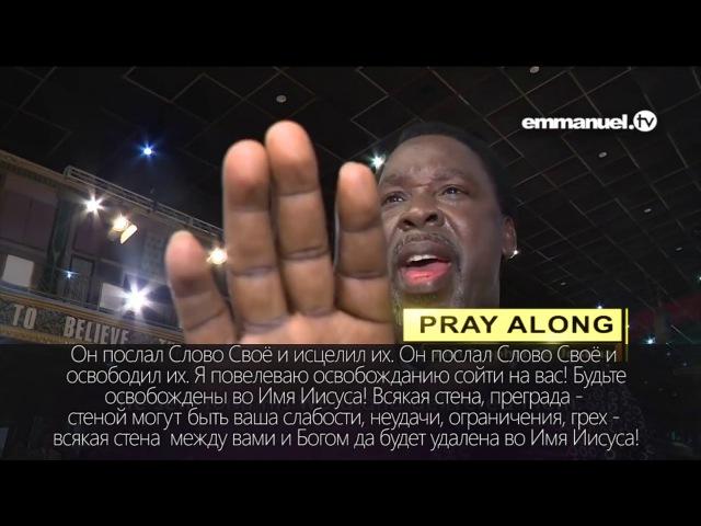 ТБ Джошуа - Молитва за зрителей (Я чувствую Божье присутствие)