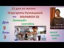 Личный бренд 33 дня из жизни Маргариты Кузнецовой Буква З