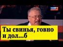 Жириновский устроил скандал у Соловьева! Ты говно и дол...б