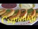 А ВЕДЬ ВКУСНО ВКУСНЫЕ СЫРНИКИ РЕЦЕПТ Как приготовить сырники из творога bánh Phô Mai Tươi Chiên ПОЗИ