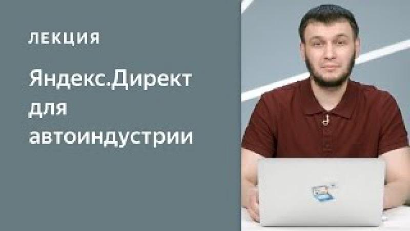 Яндекс.Директ для автоиндустрии: рекламные активности производителя и дилера