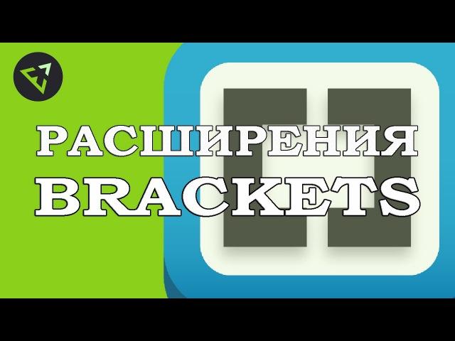 Видео урок 4. Расширения Brackets