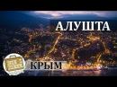 Алушта Крым Коротко о курорте Жилье Отдых Море