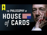 The Philosophy of House of Cards Wisecrack Edition