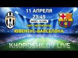 Владислав Хорошилов  Ювентус 3 - 0 БарселонаBARak O'MAMA