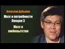 Вячеслав Дубынин Лекция 3 Мозг и любопытство Мозг и потребности Человека