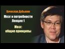 Вячеслав Дубынин Лекция 1 Мозг общие принципы Мозг и потребности Человека